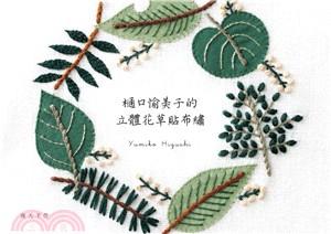 樋口愉美子的立體花草貼布繡