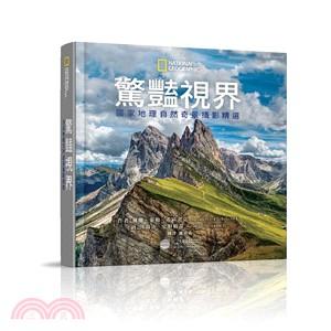 驚豔視界 : 國家地理自然奇景攝影精選