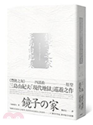 鏡子之家:《豐饒之海》四部曲原型,三島由紀夫「現代地獄」巡遊之作
