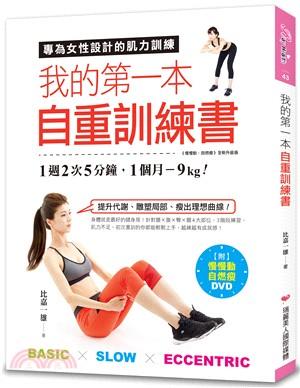 我的第一本自重訓練書:1週2次5分鐘,1個月-9kg!專為女性設計的肌力訓練(附《慢慢動,自燃瘦》DVD)