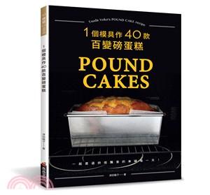 1個模具作40款百變磅蛋糕