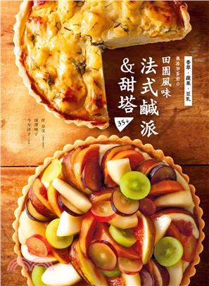 田園風味法式鹹派&甜塔35+