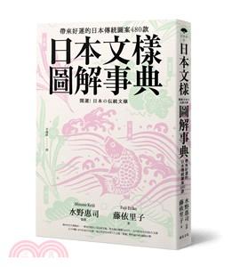 日本文樣圖解事典 : 帶來好運的日本傳統圖案480款