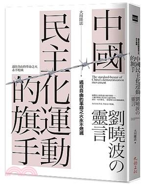中國民主化運動的旗手:劉曉波の靈言