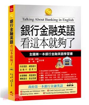 銀行金融英語看這本就夠了 : 全國第一本銀行金融英語學習書 = Talking about banking in english