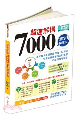 超速解構7000單字擴增法