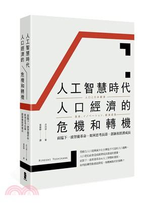 人工智慧時代人口經濟的危機和轉機