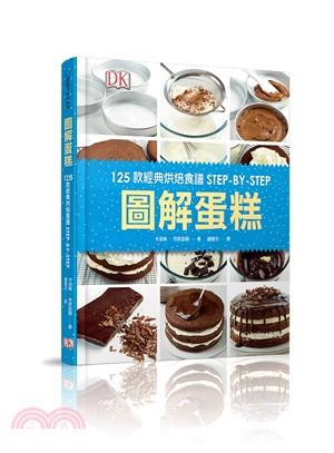 圖解蛋糕:125款經典烘焙食譜STEP-BY-STEP