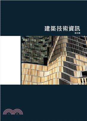 建築技術資訊第四輯