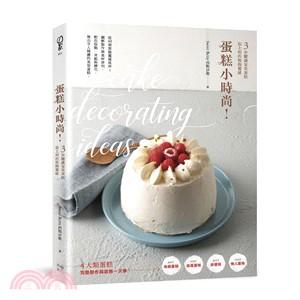 蛋糕小時尚!:3步驟讓家常蛋糕很上相的裝飾靈感