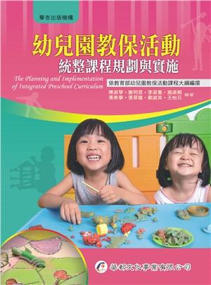 幼兒園教保活動統整課程規劃與實施