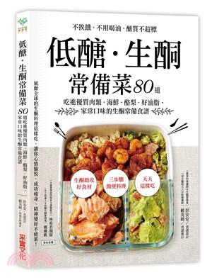 低醣‧生酮常備菜:80道吃進優質肉類.海鮮.酪梨.好油脂,家常口味的生酮常備食譜