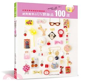 絕對簡單のUV膠飾品100選 針對初學者徹底詳盡解說!