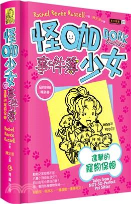 怪咖少女事件簿10:進擊的寵物保姆