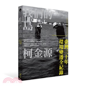 我們的島 : 臺灣三十年環境變遷全紀錄