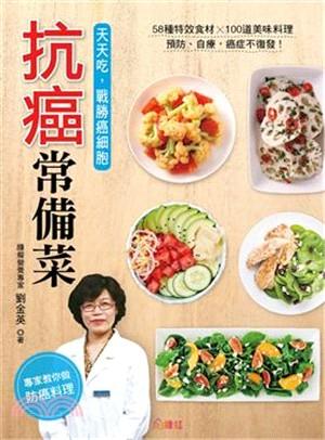 抗癌常備菜:58種特效食材x100道美味料理,預防.自療,癌症不復發,天天吃,戰勝癌細胞!