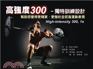 高強度300-獨特訓練設計:幫助您變得更精實、更強壯並促進運動表現