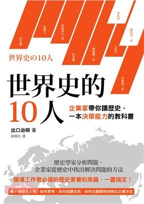 世界史的10人:企業家帶你讀歷史,一本決策能力的教科書