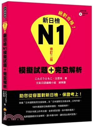 新日檢N1模擬試題+完全解析