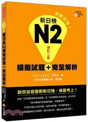 新日檢N2模擬試題+完全解析