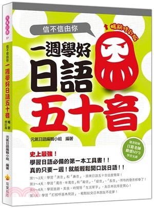 信不信由你:一週學好日語五十音暢銷修訂版(附贈日籍教師節奏式動感教學MP3)