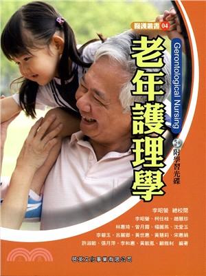 老年護理學
