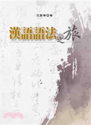 漢語語法之旅