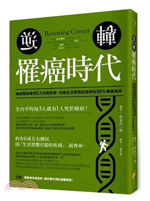 逆轉!罹癌時代:權威醫師傳授5大防癌對策,改善生活習慣就能降低50%罹癌機率