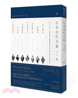 日本近代文豪100年 BUN-GO! 透過文豪之眼閱讀日語,深入時代與文學的核心