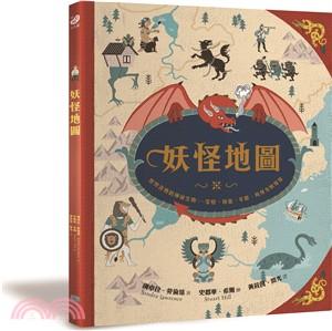 妖怪地圖:世界各地的神祕生物:雪怪、狗靈、年獸、鳥身女妖等等