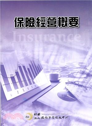 保險經營概要