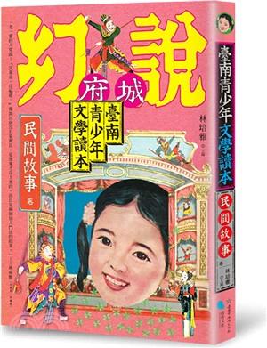 臺南青少年文學讀本. 民間故事卷 /