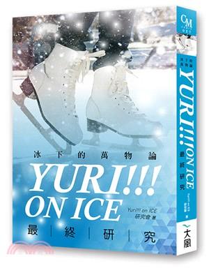 Yuri!!! on ICE最終研究:冰下的萬物論