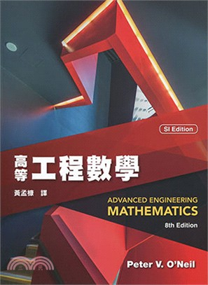 高等工程數學 (Advanced Engineering Mathematics 8/e)