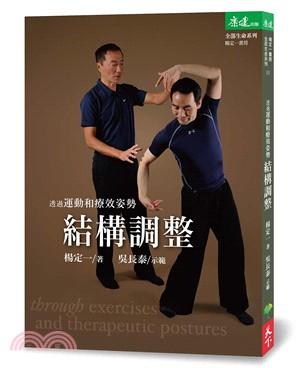 透過運動和療效姿勢結構調整(附DVD)