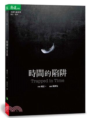 時間的陷阱 = Trapped in time