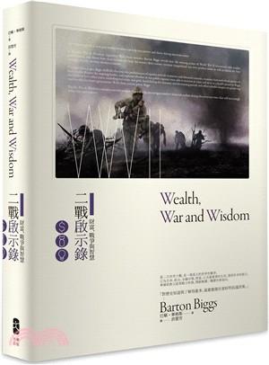 財富、戰爭與智慧:二戰啟示錄