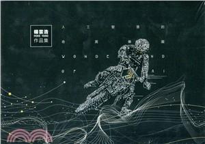 人工智慧的奇異樂園:藝術‧風格