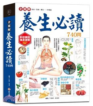 全圖解養生必讀740問:結合傳統養生精華和現代醫學知識