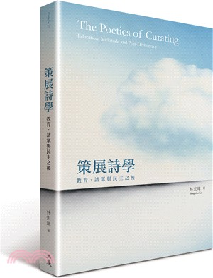 策展詩學 教育、諸眾與民主之後 = The poetics of curating : education, multitude and post-democracy