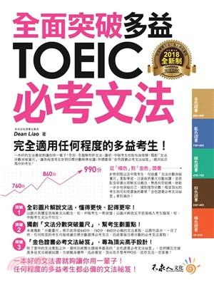 全面突破全新制多益TOEIC必考文法:完全適用任何程度的多益考生!