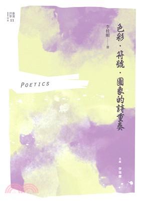 色彩.符號.圖象的詩重奏