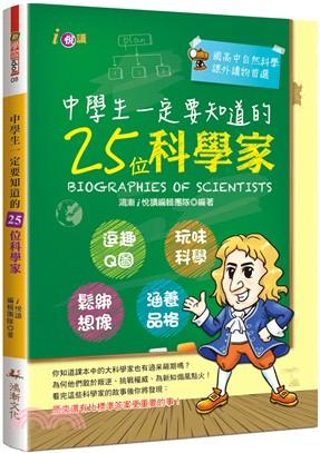 中學生一定要知道的25位科學家