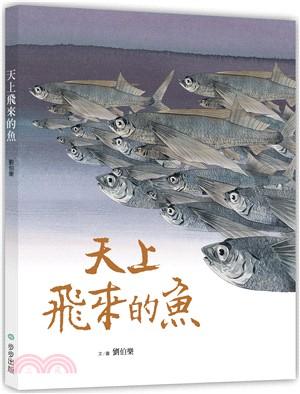 天上飛來的魚