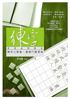 練字:冠軍老師教你練字三部曲、唐詩の練習帖