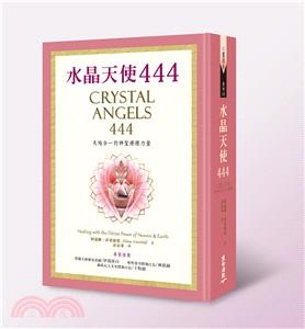 水晶天使444:天地合一的神聖療癒力量