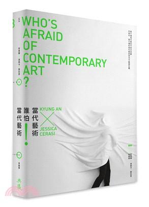 誰怕!當代藝術