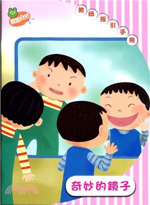 奇妙的鏡子:教師指引手冊