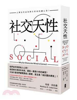 社交天性:人類如何成為與生俱來的讀心者?