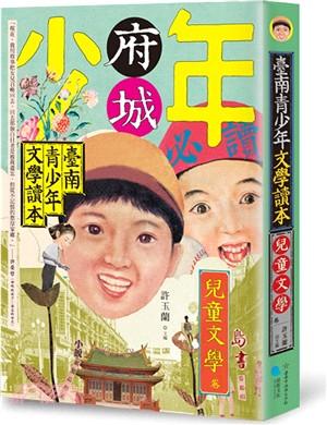 臺南青少年文學讀本. 兒童文學卷 /
